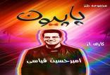 پاپیون  سریال طنز آیتمی,اخبار صدا وسیما,خبرهای صدا وسیما,رادیو و تلویزیون