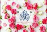 ولادت حضرت زهرا,اخبار مذهبی,خبرهای مذهبی,فرهنگ و حماسه