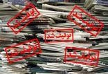 توقیف روزنامه قانون,اخبار فرهنگی,خبرهای فرهنگی,رسانه