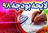 لایحه بودجه 98,اخبار سیاسی,خبرهای سیاسی,مجلس