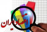 اقتصاد ایران در سال1398,اخبار سیاسی,خبرهای سیاسی,اخبار سیاسی ایران