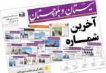 روزنامه سیستان و بلوچستان,اخبار فرهنگی,خبرهای فرهنگی,رسانه