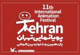 جشنواره پویانمایی تهران,اخبار هنرمندان,خبرهای هنرمندان,جشنواره