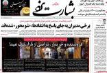 عناوین روزنامه های استانی یکشنبه بیست و ششم اسفند ۱۳۹۷,روزنامه,روزنامه های امروز,روزنامه های استانی