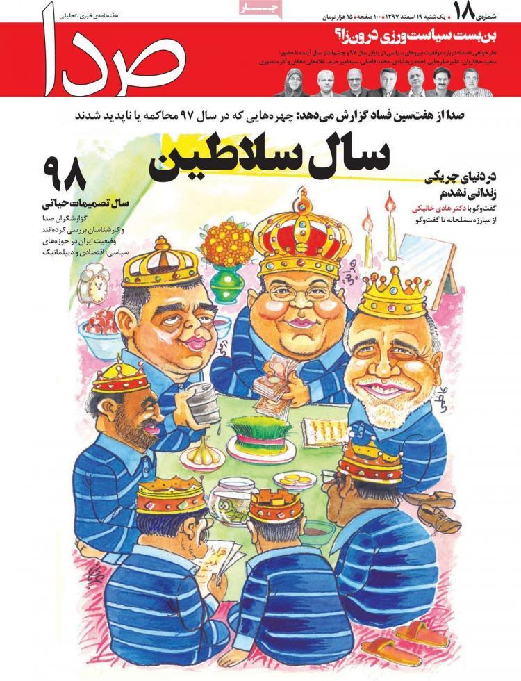 عناوین مجله و هفته نامه های چهارشنبه بیست و دوم اسفند ۱۳۹۷,روزنامه,روزنامه های امروز,مجلات