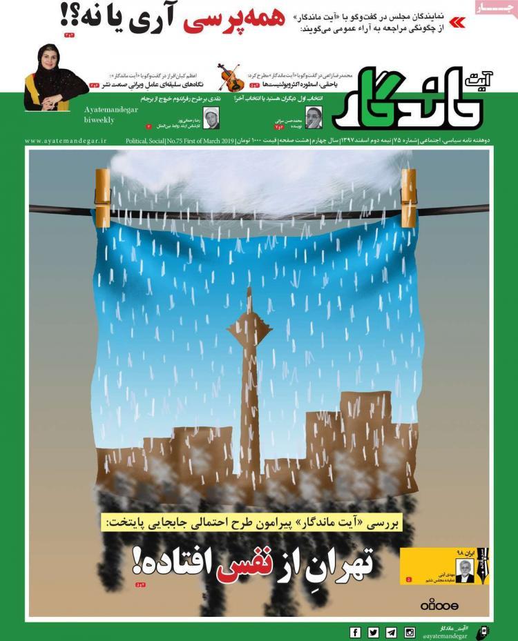 عناوین مجله و هفته نامه های سه شنبه بیست و هشتم اسفند ۱۳۹۷,روزنامه,روزنامه های امروز,مجلات