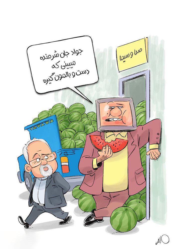 کاریکاتور مخالفت با حضور ظریف در خندوانه