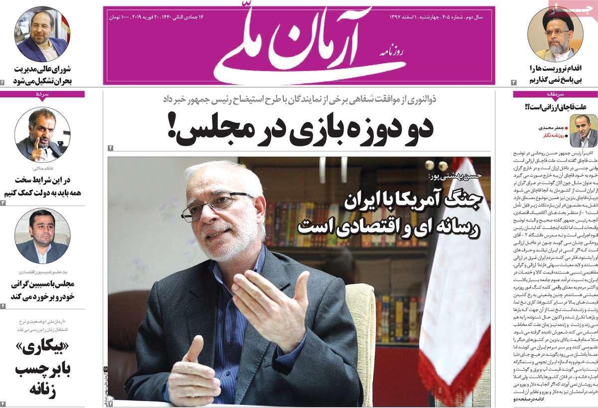 عناوین روزنامه های سیاسی چهارشنبه یکم اسفند ۱۳۹۷,روزنامه,روزنامه های امروز,اخبار روزنامه ها