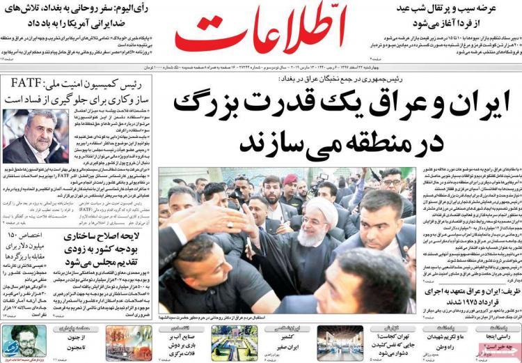 عناوین روزنامه های سیاسی چهارشنبه بیست و دوم اسفند ۱۳۹۷,روزنامه,روزنامه های امروز,اخبار روزنامه ها