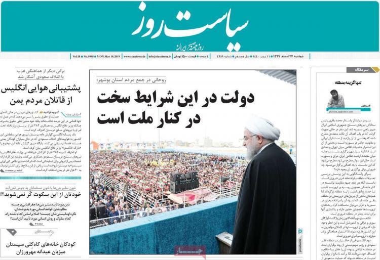 عناوین روزنامه های سیاسی دوشنبه بیست و هفتم اسفند ۱۳۹۷,روزنامه,روزنامه های امروز,اخبار روزنامه ها