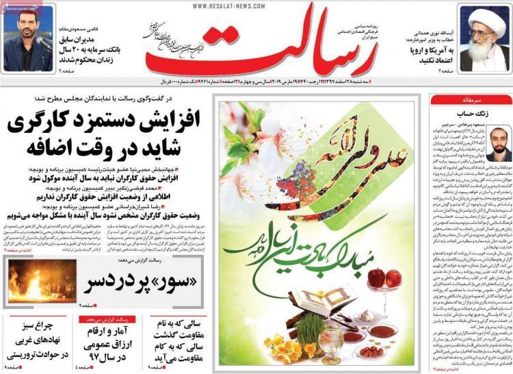 عناوین روزنامه های سیاسی سه شنبه بیست و هشتم اسفند ۱۳۹۷,روزنامه,روزنامه های امروز,اخبار روزنامه ها