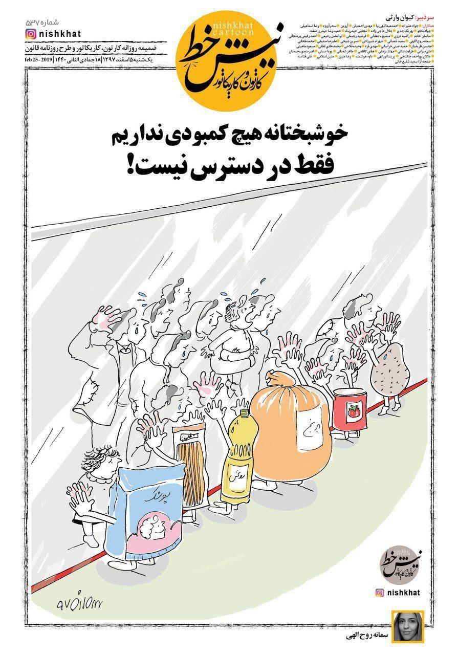 کاریکاتور کمبود کالای اساسی,کاریکاتور,عکس کاریکاتور,کاریکاتور اجتماعی