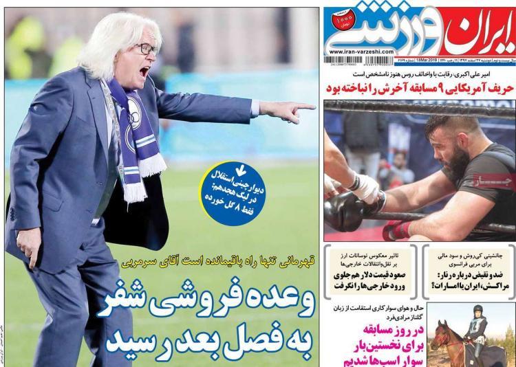 عناوین روزنامه های ورزشی دوشنبه بیست وهفتم اسفند ۱۳۹۷,روزنامه,روزنامه های امروز,روزنامه های ورزشی