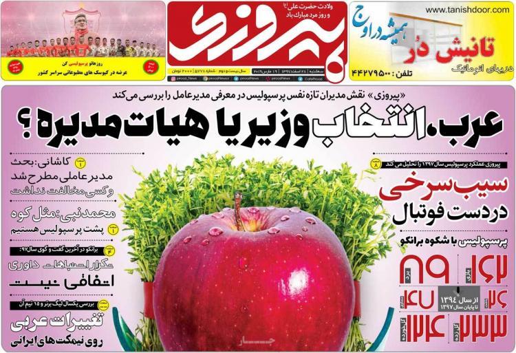 عناوین روزنامه های ورزشی سه شنبه بیست و هشتم اسفند ۱۳۹۷,روزنامه,روزنامه های امروز,روزنامه های ورزشی