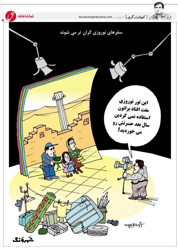 کارتون سفر نوروزی ارزان,کاریکاتور,عکس کاریکاتور,کاریکاتور اجتماعی