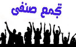 تجمع در اصفهان,کار و کارگر,اخبار کار و کارگر,اعتراض کارگران