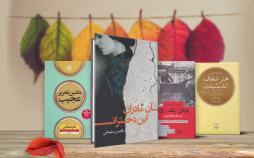 کتابهای پرفروش سال 97,اخبار فرهنگی,خبرهای فرهنگی,کتاب و ادبیات