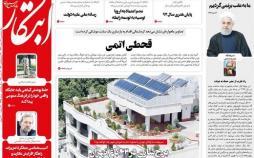 روزنامه ابتکار,اخبار فرهنگی,خبرهای فرهنگی,رسانه