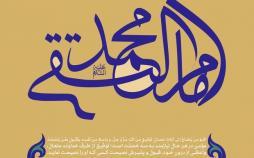 ولادت امام محمدتقی(ع),اخبار مذهبی,خبرهای مذهبی,فرهنگ و حماسه