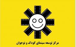 مرکز توسعه سینمای کودک و نوجوان ایران,اخبار هنرمندان,خبرهای هنرمندان,جشنواره