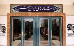 تماشاخانه ایرانشهر,اخبار تئاتر,خبرهای تئاتر,تئاتر