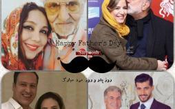 تبریک روز پدر توسط هنرمندان و ورزشکاران,اخبار هنرمندان,خبرهای هنرمندان,بازیگران سینما و تلویزیون