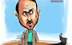 کاریکاتور مدیر شبکه سه,کاریکاتور,عکس کاریکاتور,کاریکاتور هنرمندان