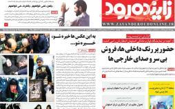 عناوین روزنامه های استانیچهارشنبه یکم اسفند ۱۳۹۷,روزنامه,روزنامه های امروز,روزنامه های استانی