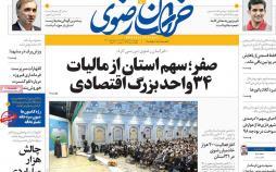 عناوین روزنامه های استانی پنجشنبه دوم اسفند ۱۳۹۷,روزنامه,روزنامه های امروز,روزنامه های استانی