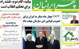 عناوین روزنامه های استانی شنبه چهارم اسفند ۱۳۹۷,روزنامه,روزنامه های امروز,روزنامه های استانی