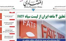 عناوین روزنامه های اقتصادی شنبه چهارم اسفند ۱۳۹۷,روزنامه,روزنامه های امروز,روزنامه های اقتصادی