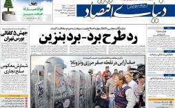 عناوین روزنامه های اقتصادی یکشنبه پنچم اسفند ۱۳۹۷,روزنامه,روزنامه های امروز,روزنامه های اقتصادی