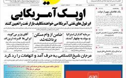 عناوین روزنامه های اقتصادی یکشنبه بیست و ششم اسفند ۱۳۹۷,روزنامه,روزنامه های امروز,روزنامه های اقتصادی