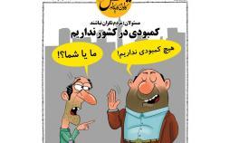 کاریکاتور واکنش مسئولان به مشکلات کشور,کاریکاتور,عکس کاریکاتور,کاریکاتور اجتماعی
