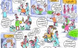 کاریکاتور خرید عید با دریافت عیدی پایان سال,کاریکاتور,عکس کاریکاتور,کاریکاتور اجتماعی