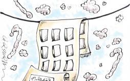 کاریکاتور خانهتکانی در فدراسیون فوتبال,کاریکاتور,عکس کاریکاتور,کاریکاتور ورزشی