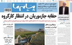عناوین روزنامه های سیاسی شنبه چهارم اسفند ۱۳۹۷,روزنامه,روزنامه های امروز,اخبار روزنامه ها