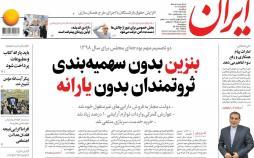 عناوین روزنامه های سیاسی یکشنبه پنجم اسفند ۱۳۹۷,روزنامه,روزنامه های امروز,اخبار روزنامه ها