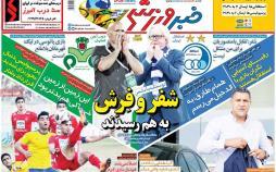 عناوین روزنامه های ورزشی یکشنبه پنجم اسفند ۱۳۹۷,روزنامه,روزنامه های امروز,روزنامه های ورزشی