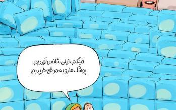 کاریکاتورگرانی کالا,کاریکاتور,عکس کاریکاتور,کاریکاتور اجتماعی