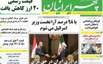 عناوین روزنامه های استانی سه شنبه بیست و یکم اسفند ۱۳۹۷,روزنامه,روزنامه های امروز,روزنامه های استانی