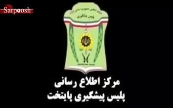 فیلم/ کشف دلارهای جعلی در خیابان فردوسی تهران