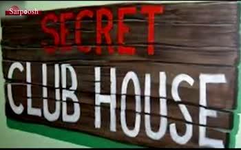 ویدئو/ همه چیز درباره یک کلوپ عجیب/ باشگاه فساد اقتصادی چگونه گردانده میشد؟