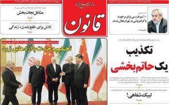 عناوین روزنامه های سیاسی پنجشنبه دوم اسفند ۱۳۹۷,روزنامه,روزنامه های امروز,اخبار روزنامه ها