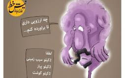 کاریکاتور غول چراغ جادو,کاریکاتور,عکس کاریکاتور,کاریکاتور اجتماعی