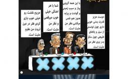 کاریکاتور در مورد مشکلات کشور,کاریکاتور,عکس کاریکاتور,کاریکاتور اجتماعی