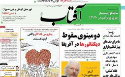 تیتر روزنامه های سیاسی شنبه بیست و چهارم فروردین 1398,روزنامه,روزنامه های امروز,اخبار روزنامه ها