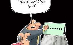 کاریکاتور در مورد صحبت های رئیس اتحادیه فروشندگان خودرو,کاریکاتور,عکس کاریکاتور,کاریکاتور اجتماعی