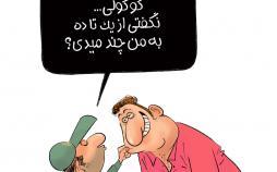 کاریکاتور کاهش جرائم توسط پلیس,کاریکاتور,عکس کاریکاتور,کاریکاتور اجتماعی