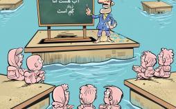 کاریکاتور کلاس درس در مناطق سیل زده,کاریکاتور,عکس کاریکاتور,کاریکاتور اجتماعی